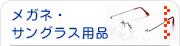 ニチコン静岡通販ショップがお勧めする目に関する商品 メガネ・サングラス用品