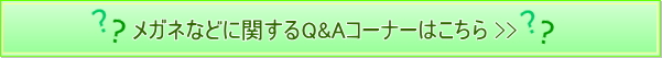 メガネに関するQ&A