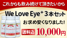 ����̵�����ץ����We Love Eye+