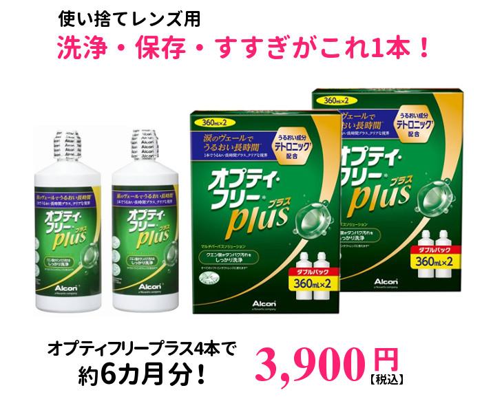 日本アルコン オプティフリープラス360ml