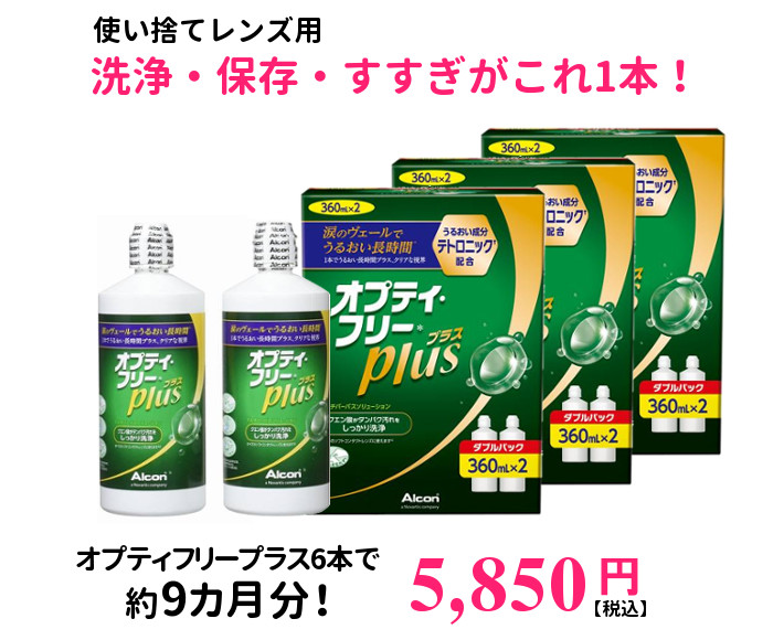 日本アルコン オプティフリープラス6本セット