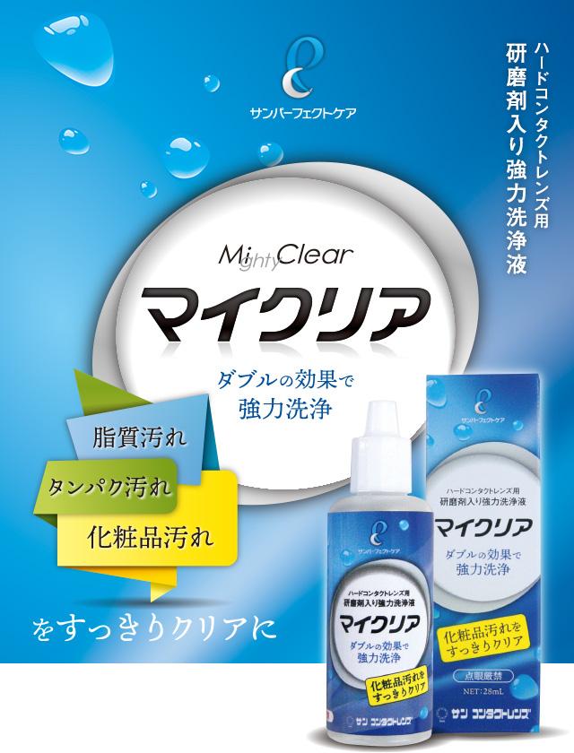 サンコン ケアマイルドモイスチャー マイクリア 洗浄 クリーン ウェット 通販 ハードコンタクトレンズ ケア用品