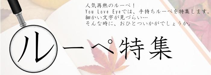 You Love Eye ニチコン通販ショップ