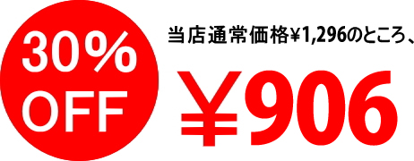 O2クリーナー 906円