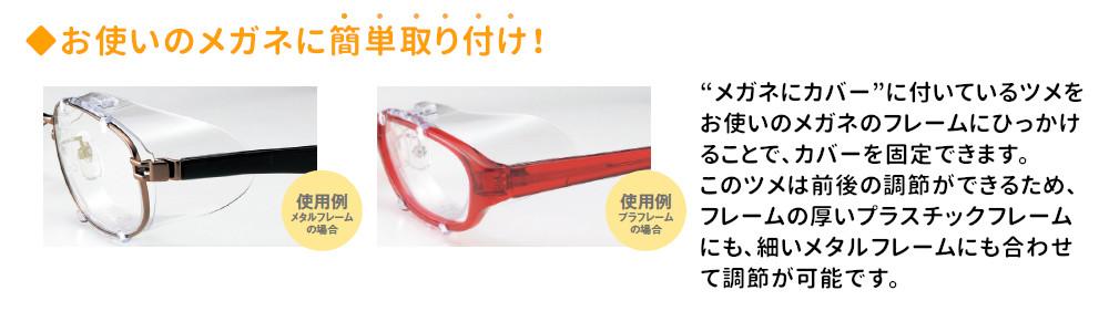 花粉防止対策ならスカッシーメガネにカバー